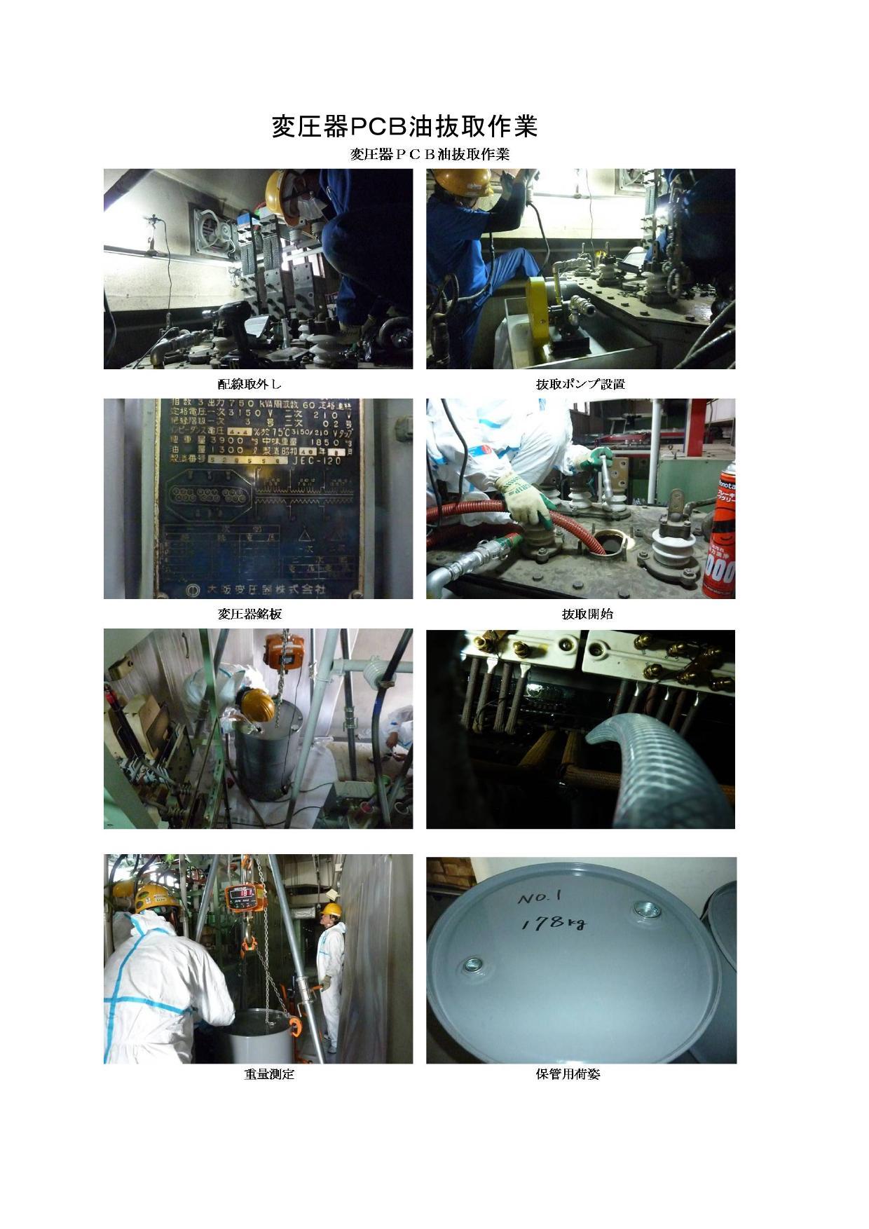 変圧器PCB油抜取作業0001